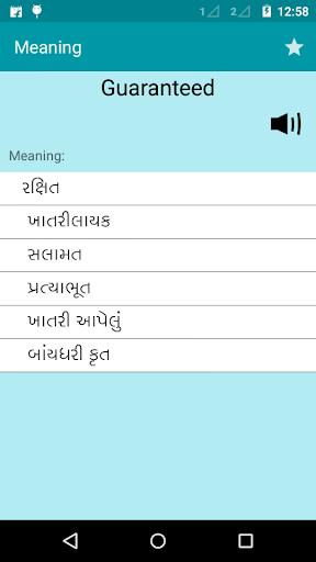 English To Gujarati Dictionary 3 تصوير الشاشة