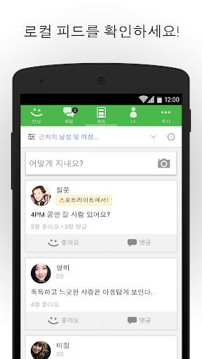 MeetMe—화상 채팅으로 새로운 사람들과 소통하세요. screenshot 4
