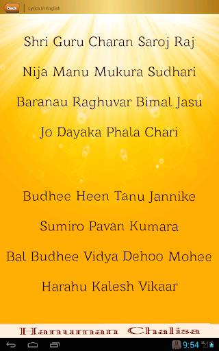 Hanuman Chalisa 21 تصوير الشاشة