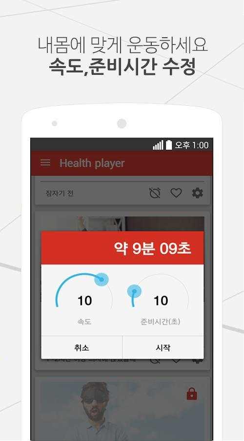 Health player Diet/Stretching screenshot 2