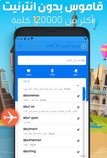 الترجمة بدون انترنيت لكل اللغات 5 تصوير الشاشة