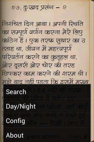 Satya Ke Prayog - Hindi screenshot 6