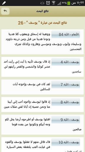 القرآن الكريم - آيات 6 تصوير الشاشة