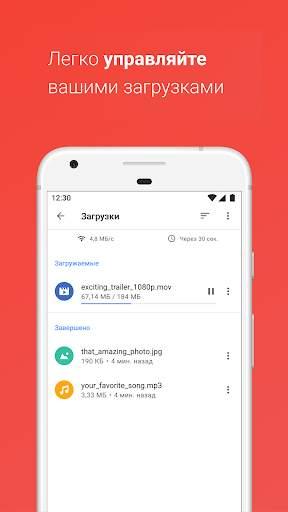 Браузер Opera с бесплатным VPN скриншот 6