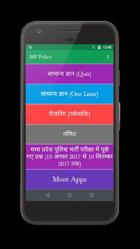 2021 MP Police screenshot 1