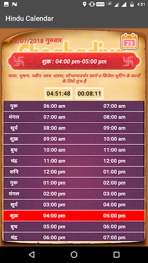 Hindu Calendar 2020 4 تصوير الشاشة