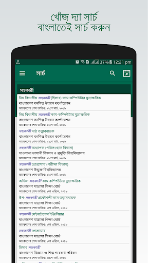 BD All Govt & Bank Jobs App screenshot 2