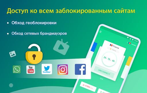 NetCapsule VPN   Бесплатный прокси, быстрый VPN скриншот 3