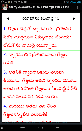TeluguBible 11 تصوير الشاشة