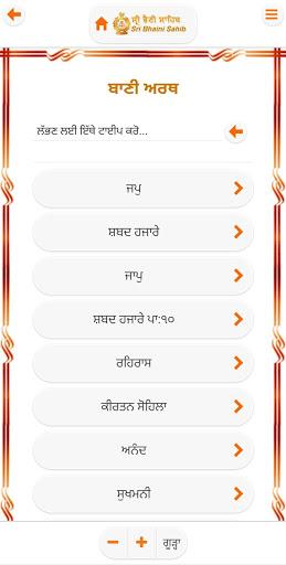 Sri Bhaini Sahib Official screenshot 3