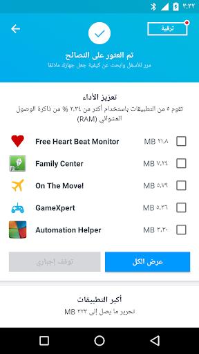 AVG Cleaner – معزز الذاكرة، والبطارية والسرعة 7 تصوير الشاشة