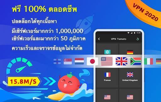 Free VPN Tomato   Hotspot VPN Proxy ฟรี เร็วที่สุด screenshot 1
