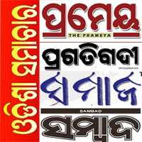 Odia News paper - ePapers on APKTom