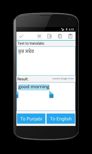 القاموس المترجم البنجابية 2 تصوير الشاشة