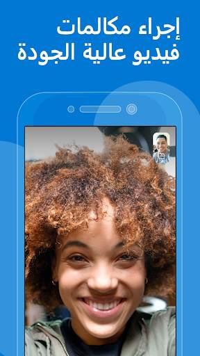 سكايب - رسائل فورية ومكالمات فيديو مجانية 1 تصوير الشاشة