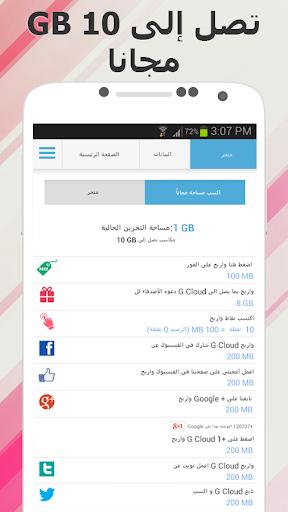 G Cloud Backup (نسخ الاحتياطي) 5 تصوير الشاشة