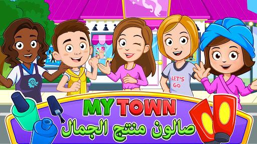 My Town : Beauty Spa Saloon 1 تصوير الشاشة
