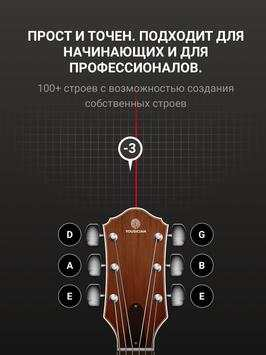 Гитарный тюнер - Guitar Tuna screenshot 8
