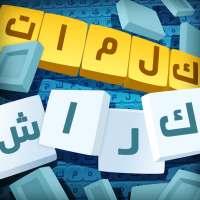 كلمات كراش - لعبة تسلية وتحدي من زيتونة on 9Apps