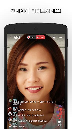 MeetMe—화상 채팅으로 새로운 사람들과 소통하세요. screenshot 2