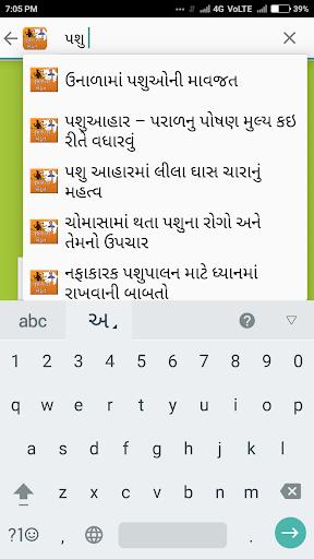 Gujarati Khedut (ગુજરાતી ખેડૂત) screenshot 4