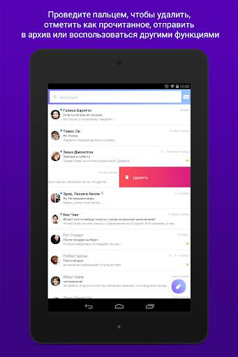 Yahoo Почта – порядок во всем! скриншот 10