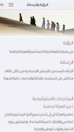 CDA Dubai screenshot 5