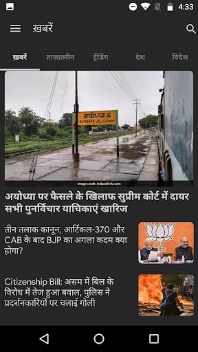 NDTV India Hindi News 6 تصوير الشاشة