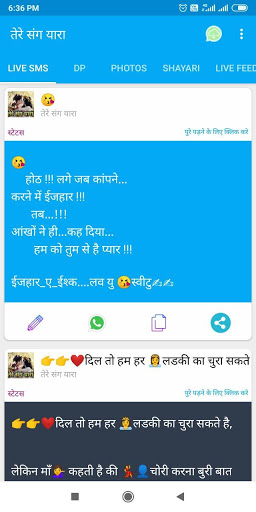 Hindi Shayari,Status,DP,Joke,Photo - तेरे संग यारा 1 تصوير الشاشة