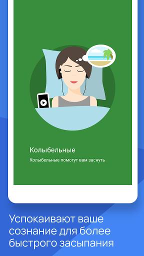 Sleep as Android: Oтслеживание циклов сна скриншот 7