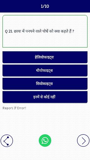 80,000  Important GK Question In Hindi - Offline 4 تصوير الشاشة