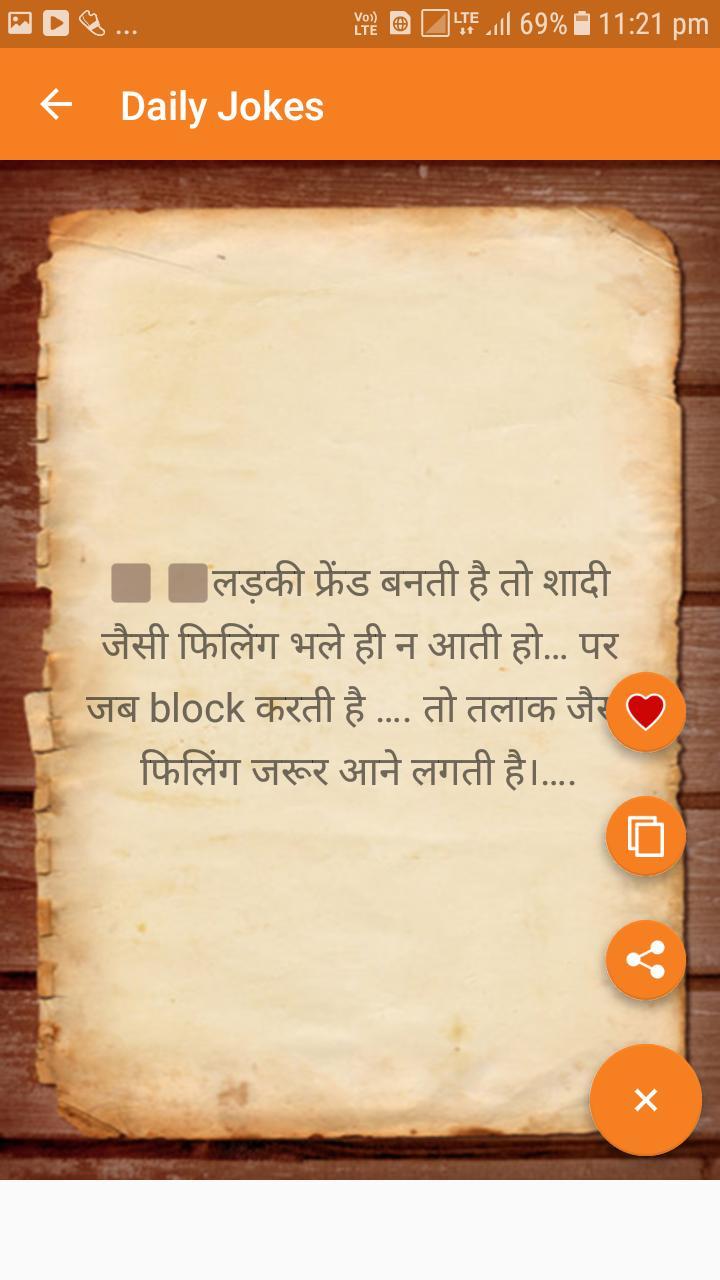 Latest Hindi Jokes 3 تصوير الشاشة