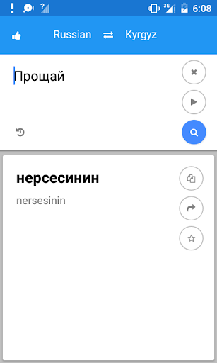 Kyrgyz Russian Translate screenshot 2