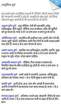 1100 Health Tips in hindi screenshot 5