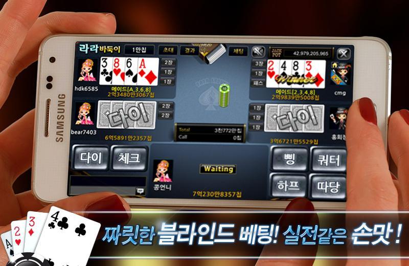 라라 바둑이-정통바둑이,대박섯다,7 poker,카지노 4 تصوير الشاشة