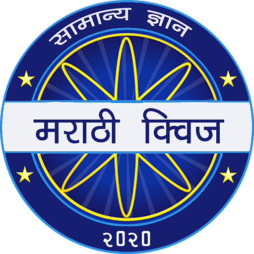 KBC In Marathi 2020 أيقونة