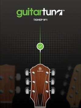 Гитарный тюнер - Guitar Tuna screenshot 7