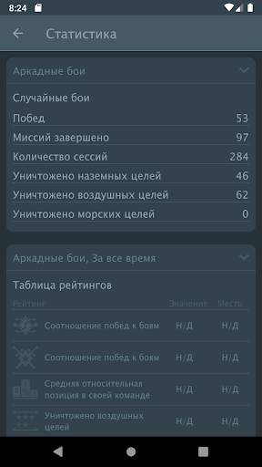 Assistant for War Thunder скриншот 2