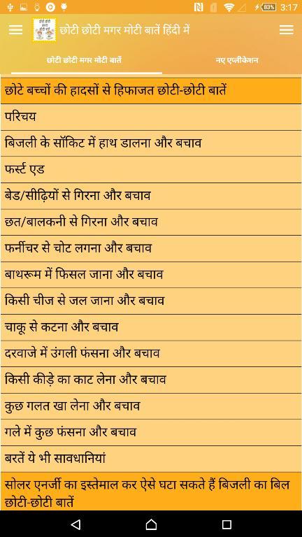 छोटी मगर मोटी बातें हिंदी में screenshot 5
