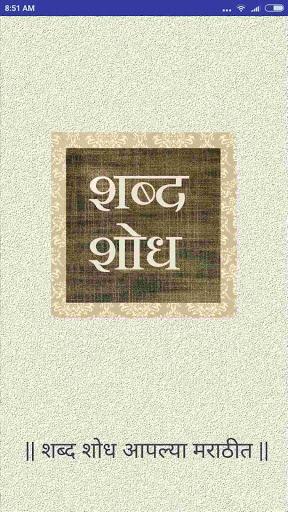 Marathi Word Search Game 2 تصوير الشاشة