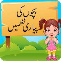 Bachon ki Piyari Nazmain: Urdu Poems for Kids on APKTom