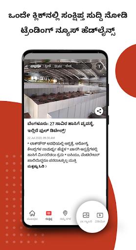 Vijay Karnataka App: Latest Kannada News App 2 تصوير الشاشة