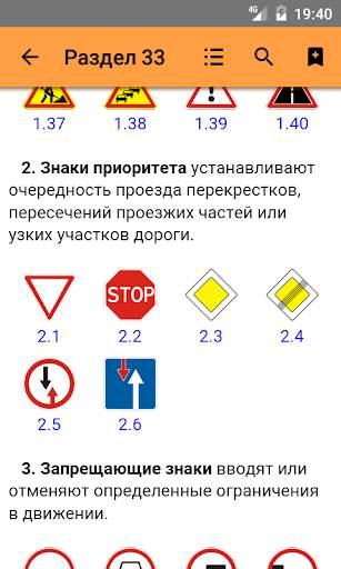 ПДД-UA screenshot 5