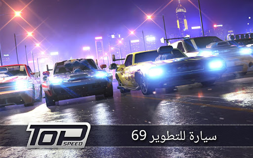 Top Speed: Drag & Fast Racing 3D 5 تصوير الشاشة