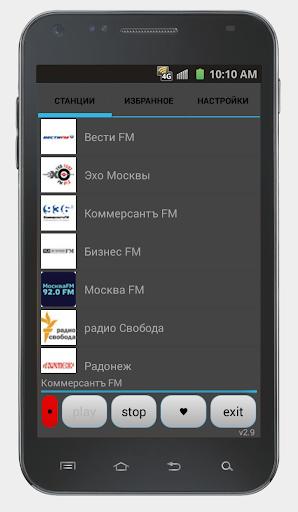 Просто Радио онлайн 16 تصوير الشاشة