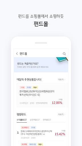KB증권  'M-able' (마블) - 대표MTS (비대면계좌개설 포함) screenshot 5