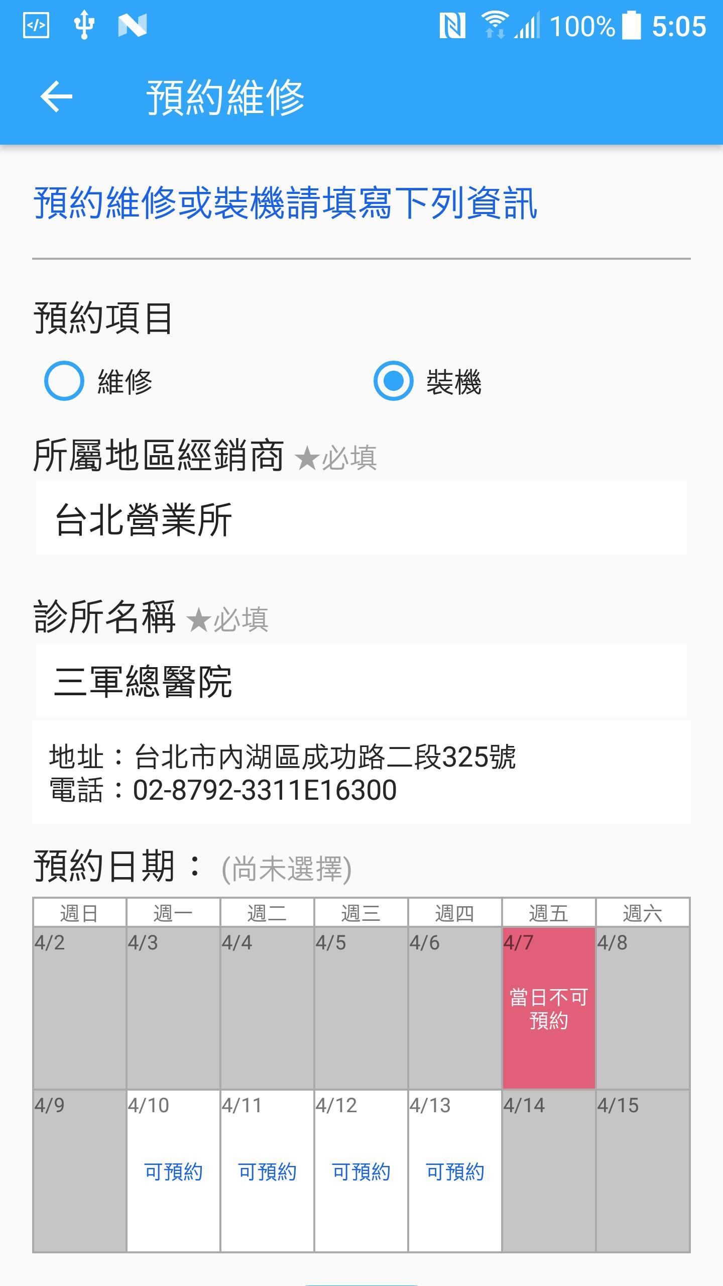 鼎興貝蒙 5 تصوير الشاشة