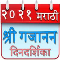 Marathi Calendar 2021 on APKTom