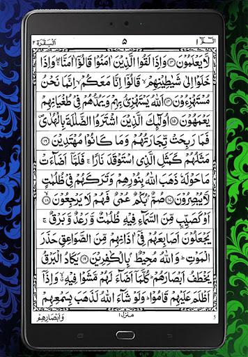 HOLY QURAN (Read Free) screenshot 21