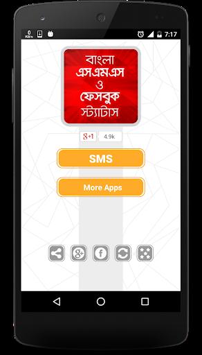 Bangla SMS | বাংলা এসএমএস ✉ 2 تصوير الشاشة